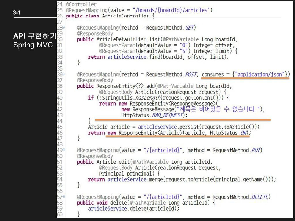 4 9 3-1 API 구현하기: Spring MVC