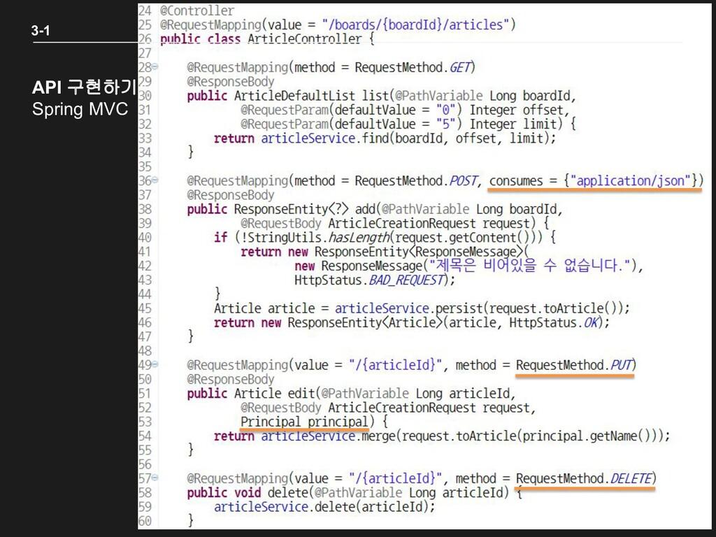 5 0 3-1 API 구현하기: Spring MVC