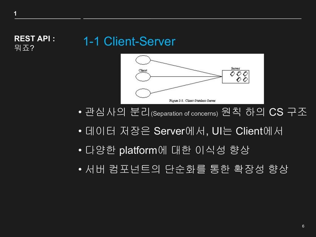 6 1-1 Client-Server REST API : 뭐죠? • 관심사의 분리(Se...