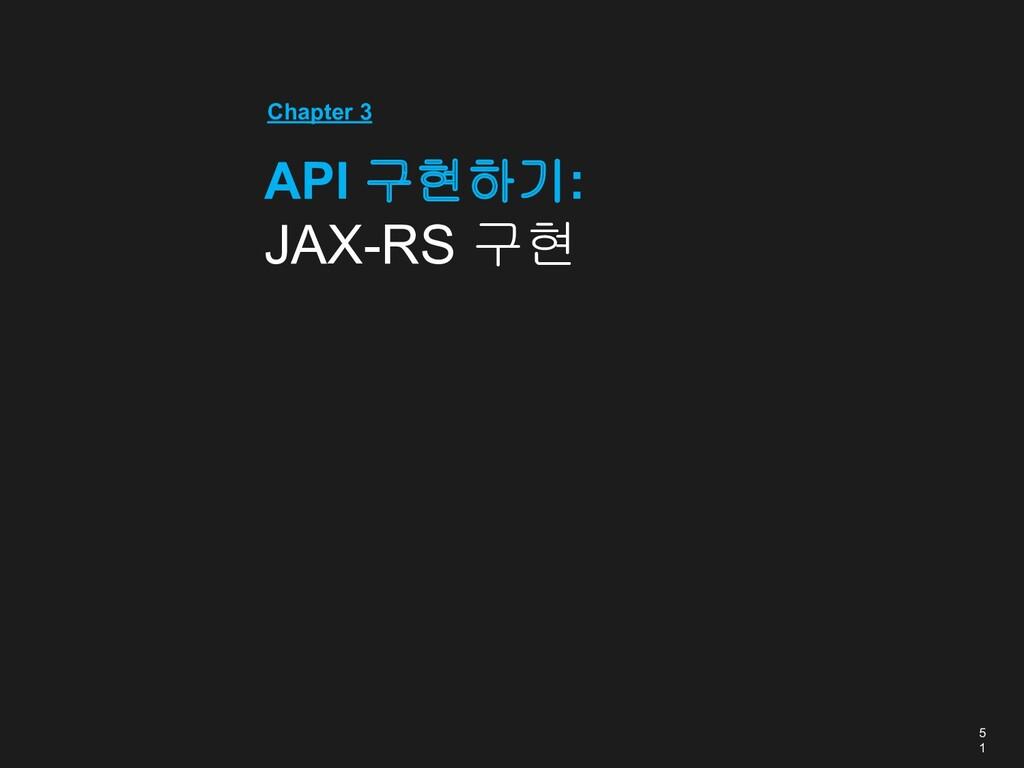 5 1 Chapter 3 API 구현하기: JAX-RS 구현
