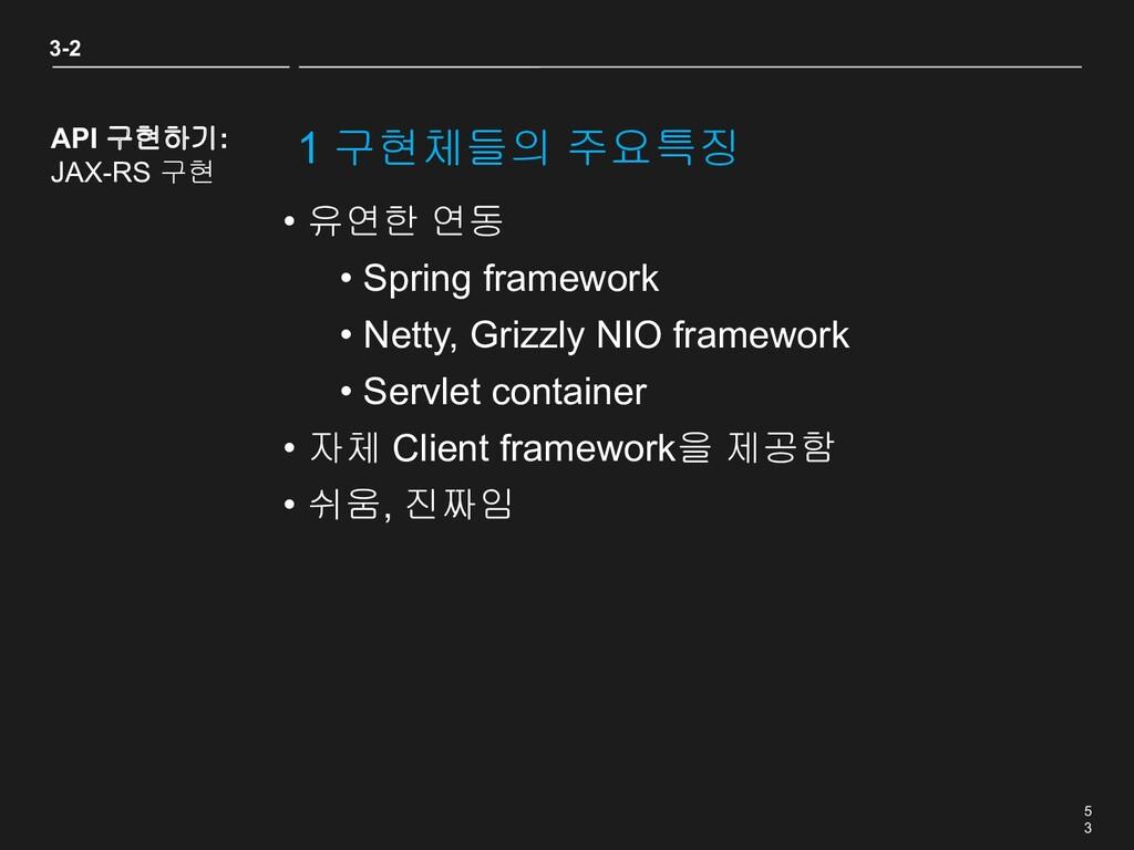 5 3 1 구현체들의 주요특징 • 유연한 연동 • Spring framework • ...