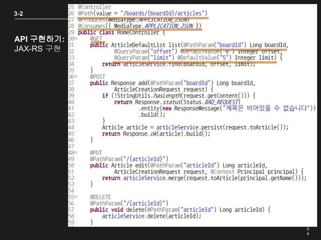 5 4 3-2 API 구현하기: JAX-RS 구현
