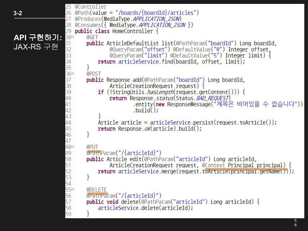 5 6 3-2 API 구현하기: JAX-RS 구현
