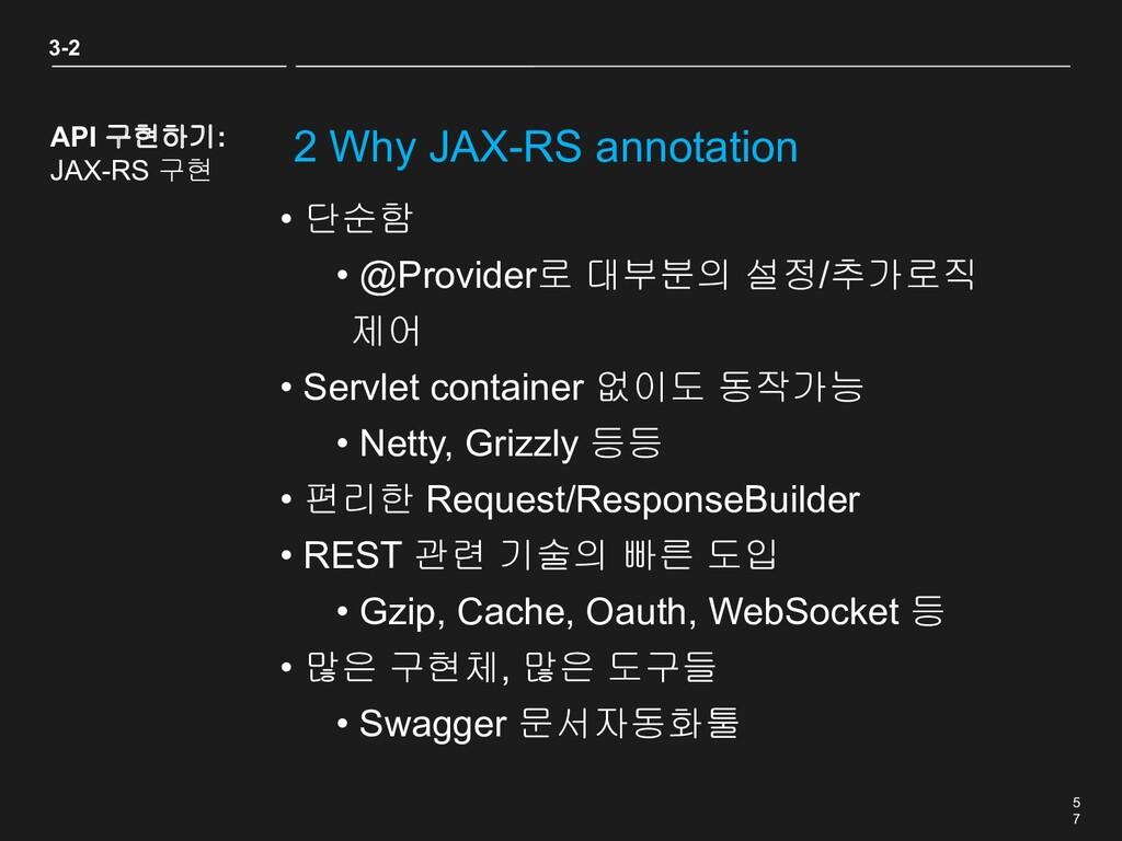 5 7 2 Why JAX-RS annotation • 단순함 • @Provider로 ...