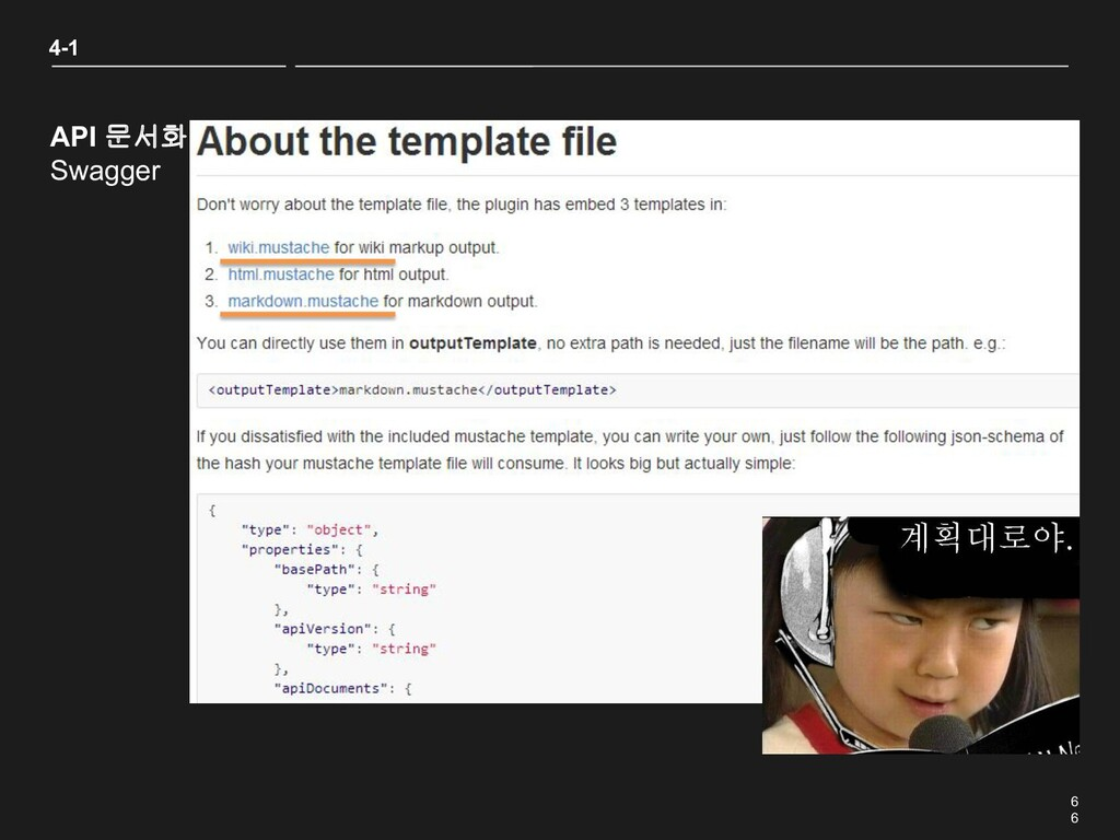 6 6 4-1 API 문서화: Swagger