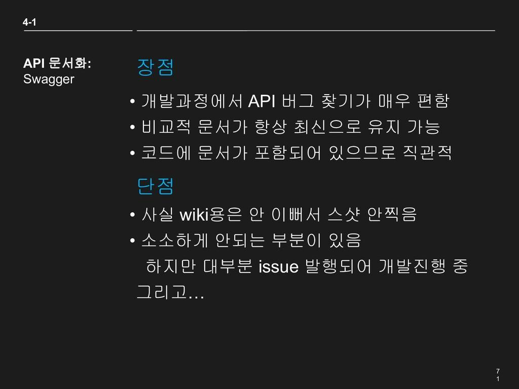 7 1 장점 • 개발과정에서 API 버그 찾기가 매우 편함 • 비교적 문서가 항상 최...