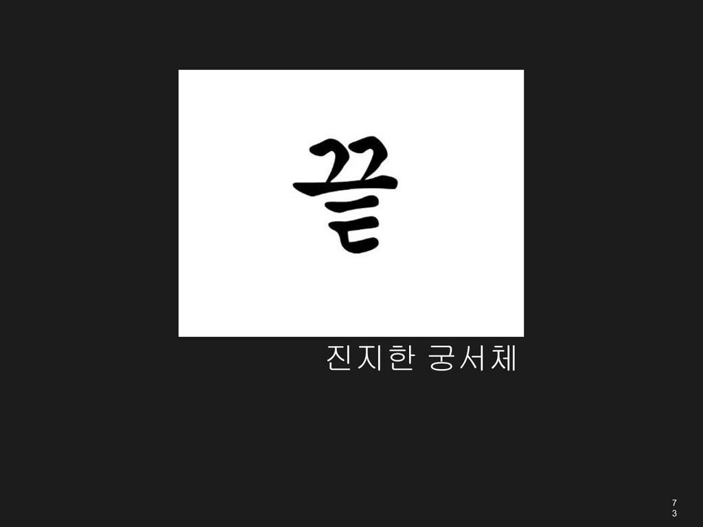 7 3 진지한 궁서체