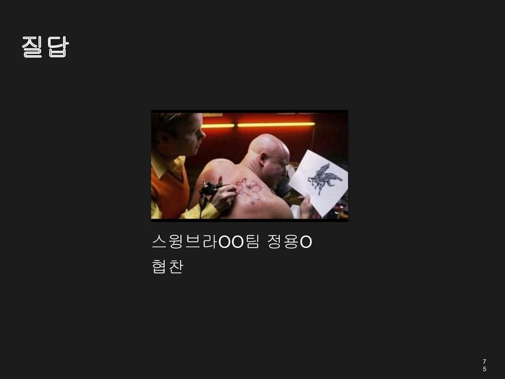 7 5 질답 스윙브라OO팀 정용O 협찬
