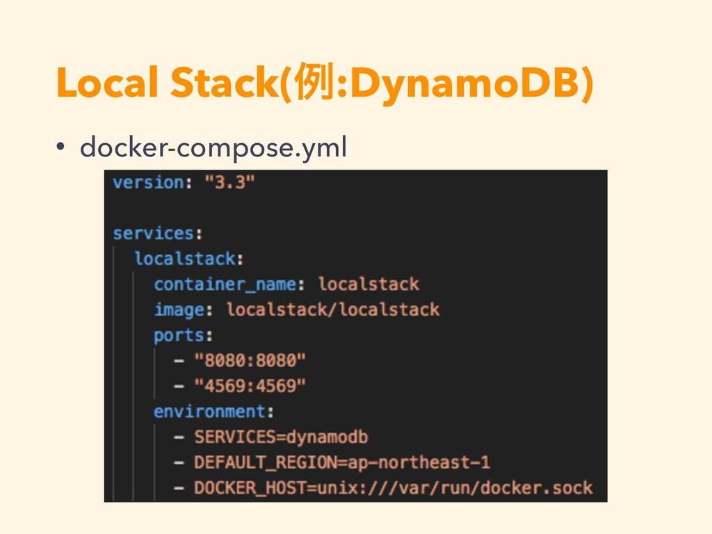 Local Stack(ྫ:DynamoDB) • docker-compose.yml