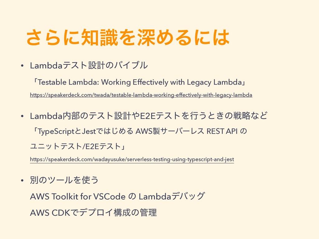 ͞ΒʹࣝΛਂΊΔʹ • LambdaςετઃܭͷόΠϒϧ ʮTestable Lambd...