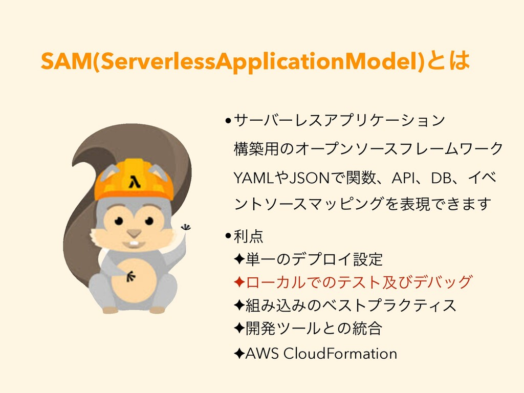 SAM(ServerlessApplicationModel)ͱ͸ •ར఺ ✦୯ҰͷσϓϩΠઃ...