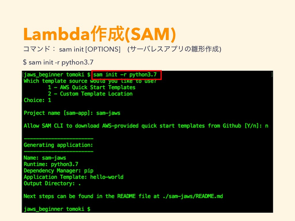 Lambda࡞(SAM) ίϚϯυɿ sam init [OPTIONS] (αʔόϨεΞϓ...