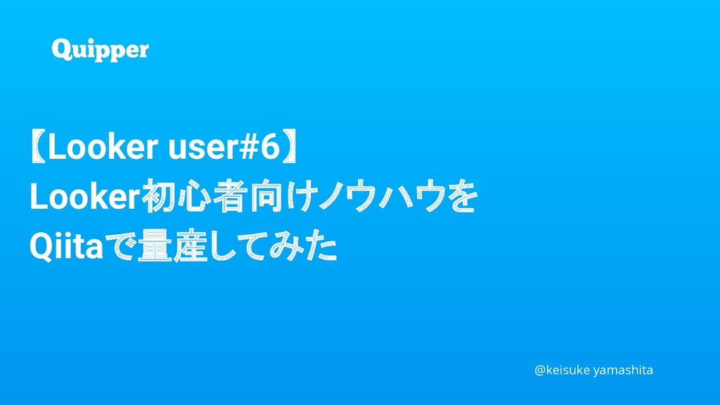 【Looker user#6】 Looker初心者向けノウハウを Qiitaで量産してみた  ...