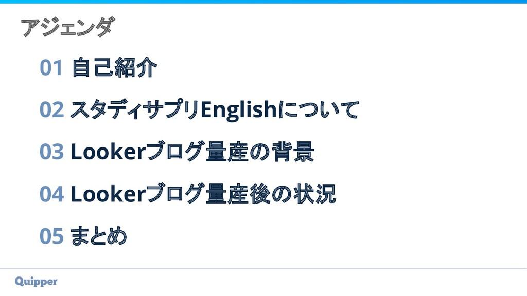 アジェンダ 01 自己紹介 02 スタディサプリEnglishについて 03 Lookerブロ...