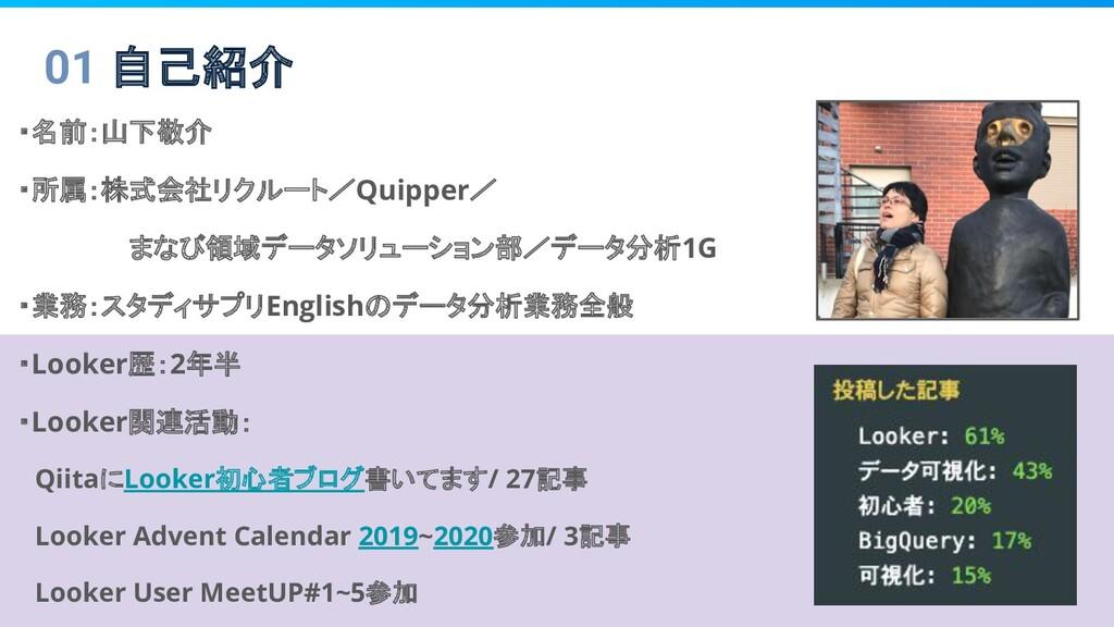 01 自己紹介 ・名前:山下敬介 ・所属:株式会社リクルート/Quipper/ まなび領域デー...