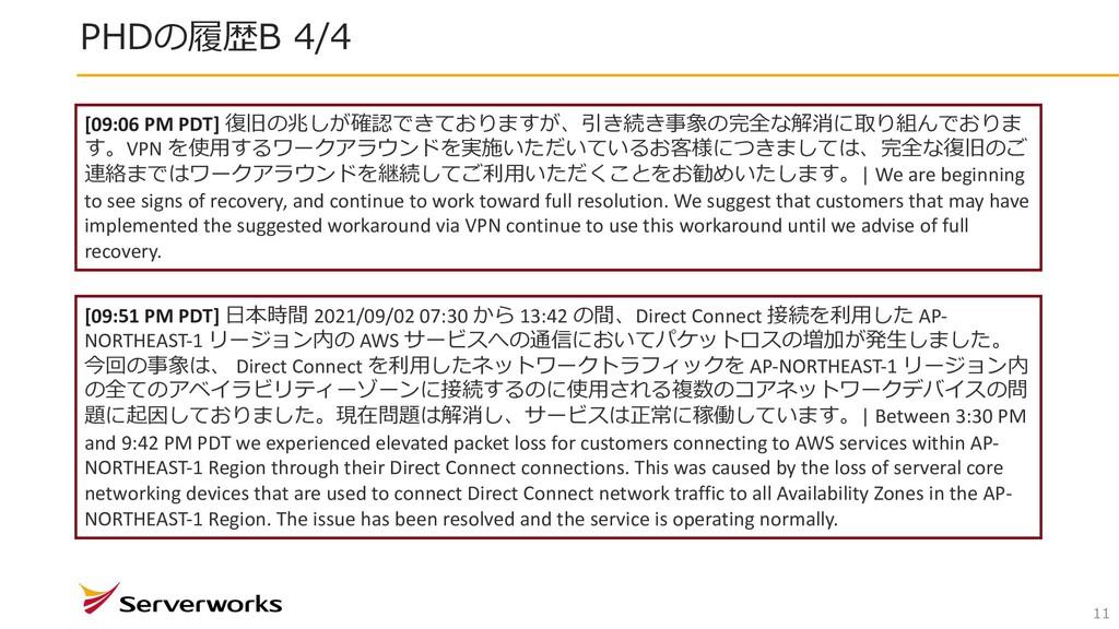 PHDの履歴B 4/4 11 [09:06 PM PDT] 復旧の兆しが確認できておりますが、...