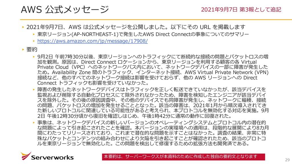 AWS 公式メッセージ 29 ▸2021年9⽉7⽇、AWS は公式メッセージを公開しました。以...