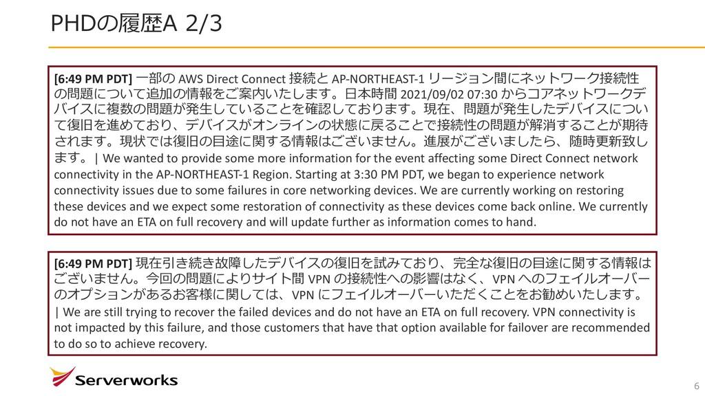 6 PHDの履歴A 2/3 [6:49 PM PDT] ⼀部の AWS Direct Conn...