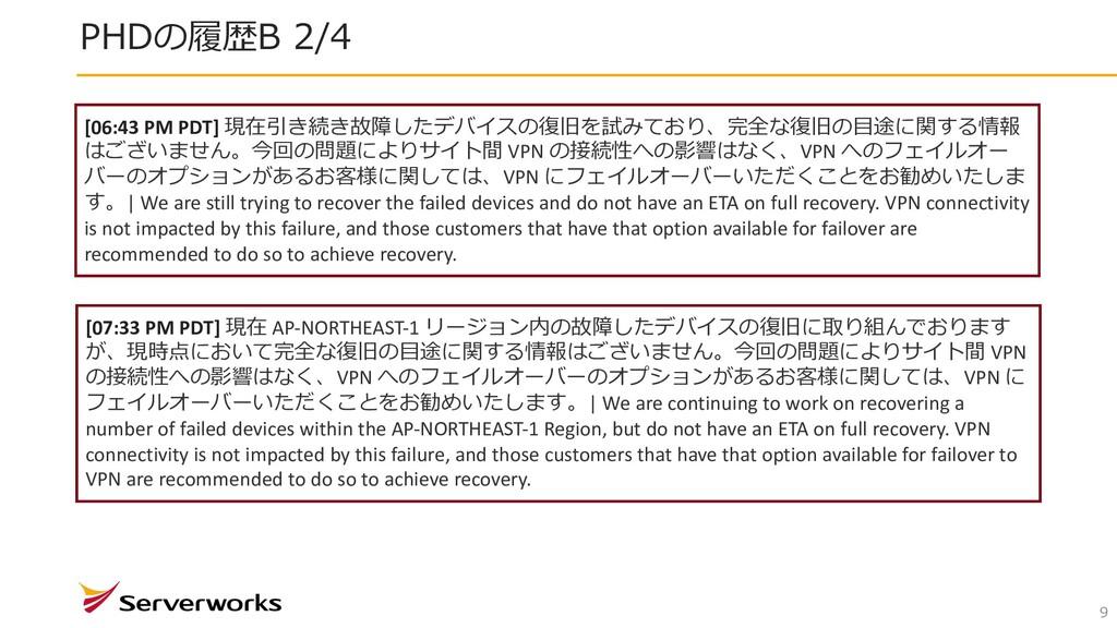 PHDの履歴B 2/4 9 [06:43 PM PDT] 現在引き続き故障したデバイスの復旧を...