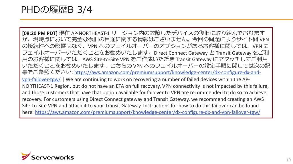 PHDの履歴B 3/4 10 [08:20 PM PDT] 現在 AP-NORTHEAST-1...