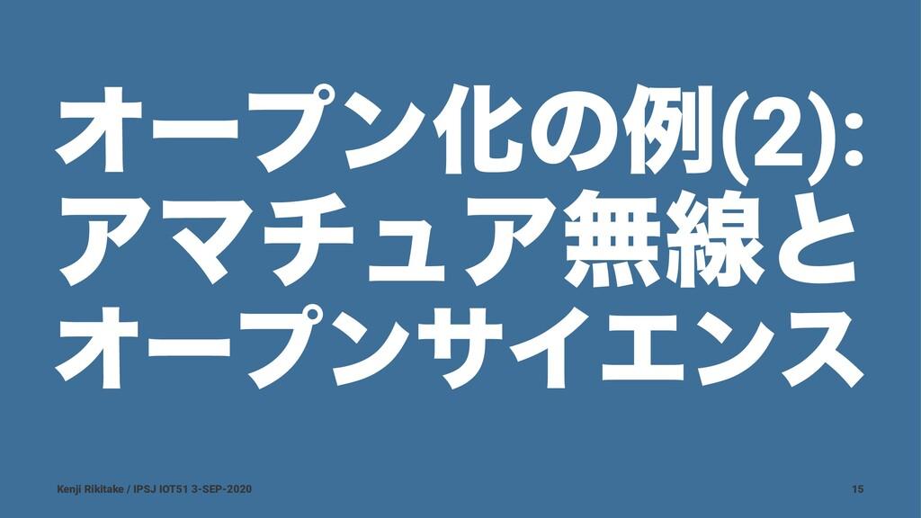 ΦʔϓϯԽͷྫ(2): ΞϚνϡΞແઢͱ ΦʔϓϯαΠΤϯε Kenji Rikitake /...