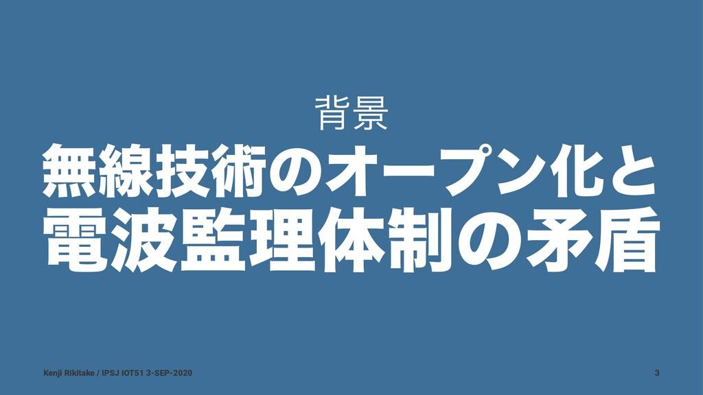 എܠ ແઢٕज़ͷΦʔϓϯԽͱ ిཧମ੍ͷໃ६ Kenji Rikitake / IPSJ ...