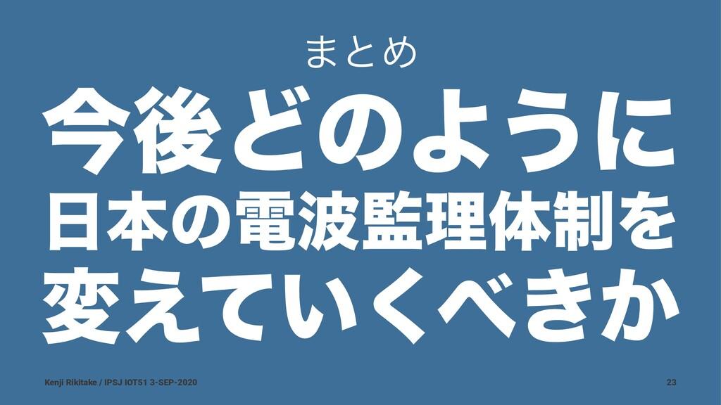·ͱΊ ࠓޙͲͷΑ͏ʹ ຊͷిཧମ੍Λ ม͍͖͔͑ͯ͘ Kenji Rikitake ...