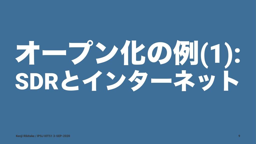 ΦʔϓϯԽͷྫ(1): SDRͱΠϯλʔωοτ Kenji Rikitake / IPSJ I...
