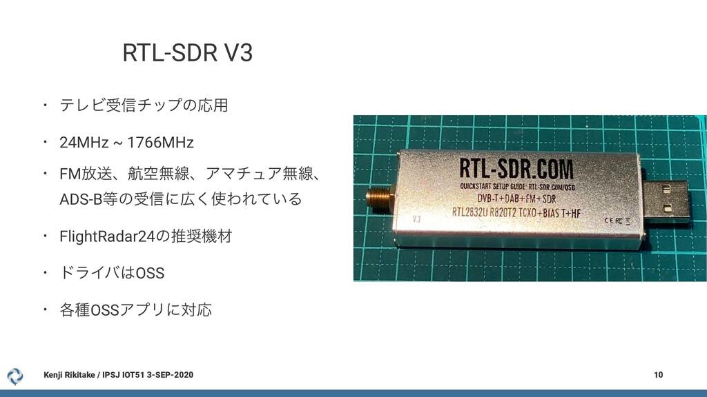 RTL-SDR V3 • ςϨϏड৴νοϓͷԠ༻ • 24MHz ~ 1766MHz • FM...