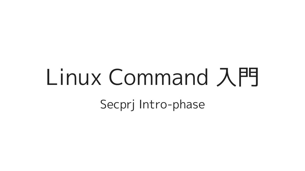 Linux Command 入門 Secprj Intro-phase