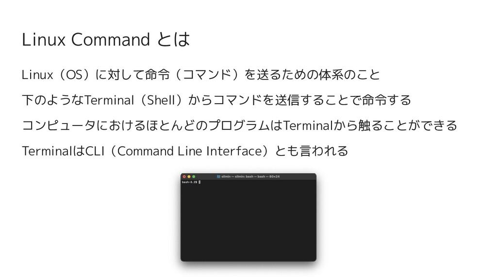 Linux Command とは Linux(OS)に対して命令(コマンド)を送るための体系の...