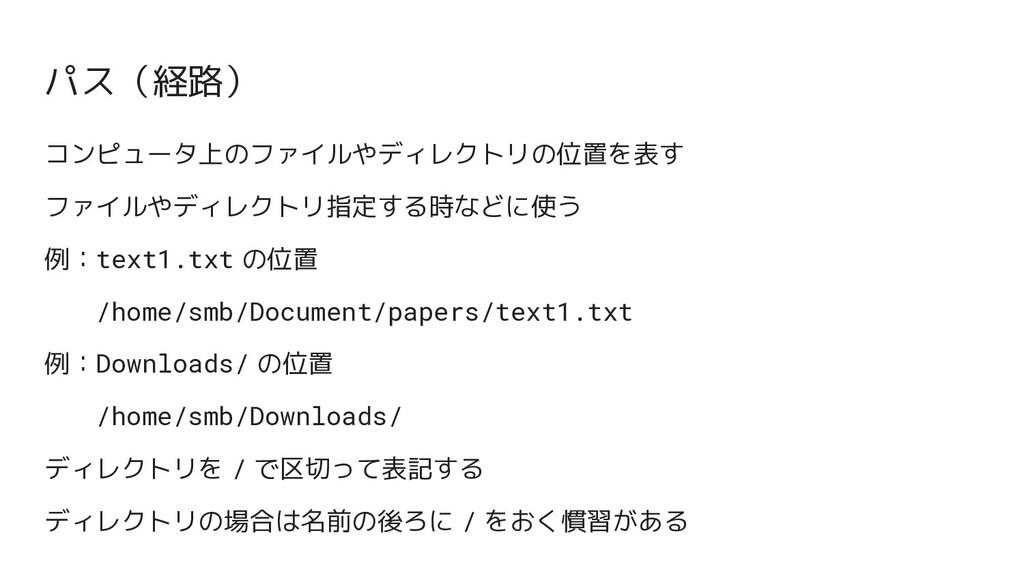 パス(経路) コンピュータ上のファイルやディレクトリの位置を表す ファイルやディレクトリ指定す...