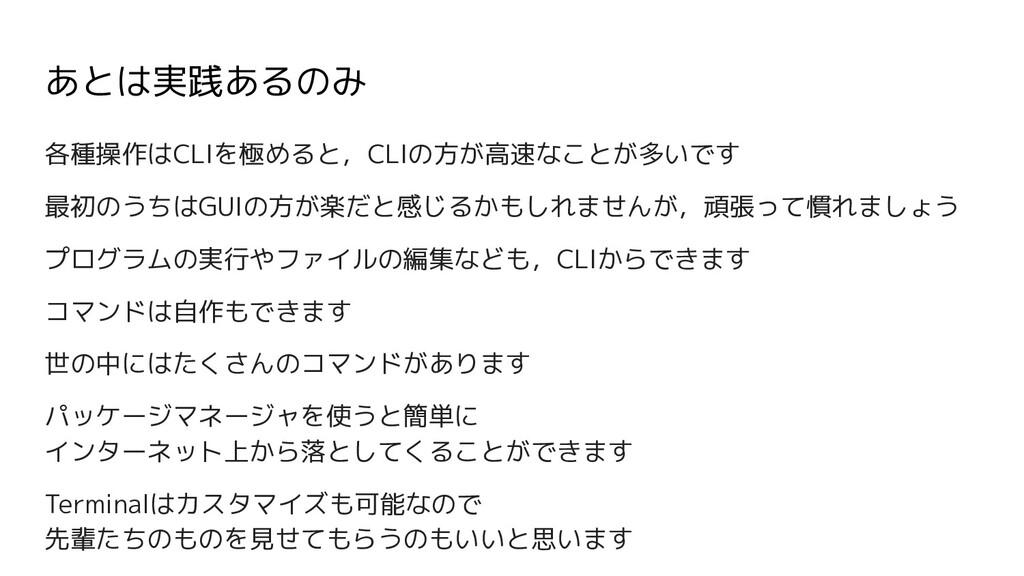 あとは実践あるのみ 各種操作はCLIを極めると,CLIの方が高速なことが多いです 最初のうちは...