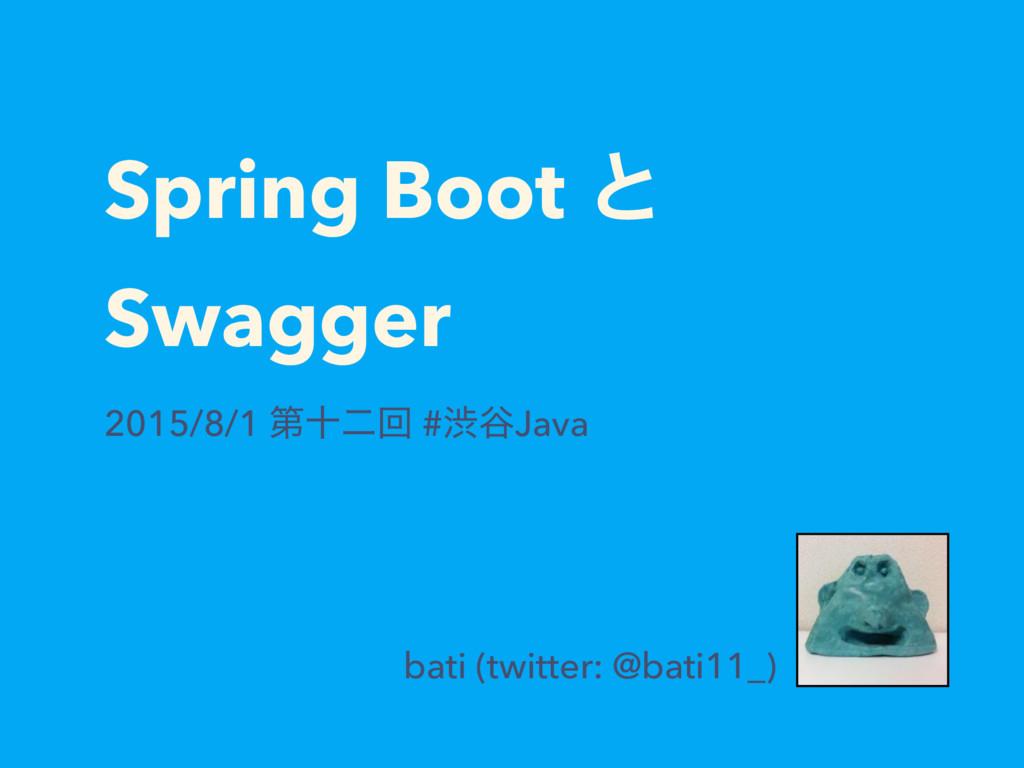 Spring Boot ͱ Swagger 2015/8/1 ୈेೋճ #ौ୩Java bat...