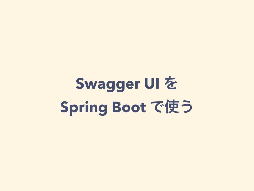 Swagger UI Λ Spring Boot Ͱ͏