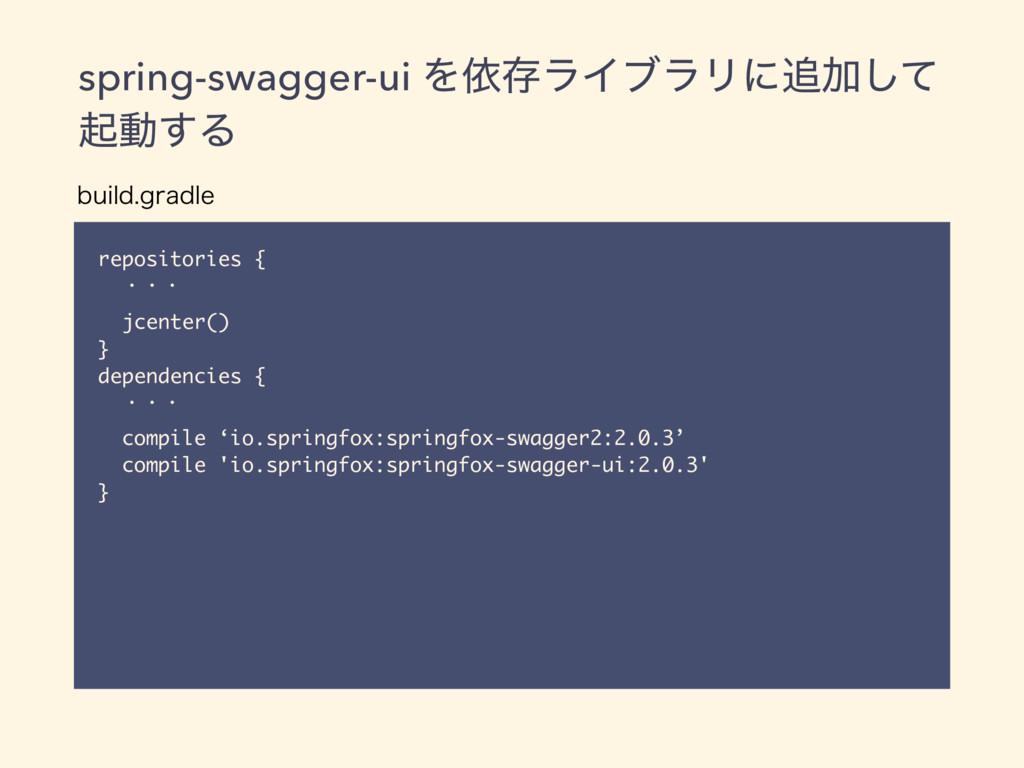 spring-swagger-ui ΛґଘϥΠϒϥϦʹՃͯ͠ ىಈ͢Δ repositori...