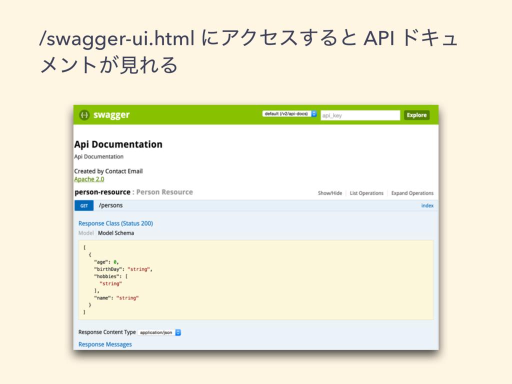/swagger-ui.html ʹΞΫηε͢Δͱ API υΩϡ ϝϯτ͕ݟΕΔ