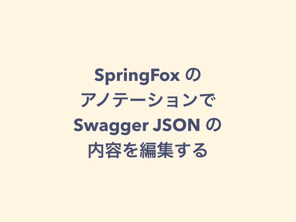 SpringFox ͷ ΞϊςʔγϣϯͰ Swagger JSON ͷ ༰Λฤू͢Δ