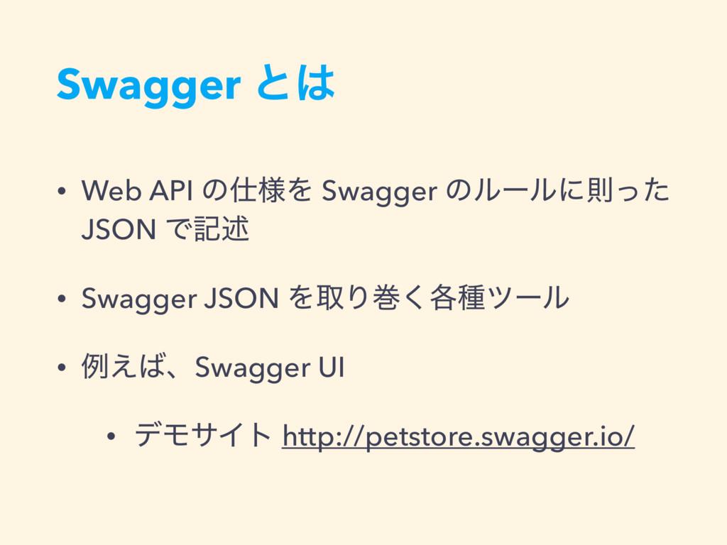 Swagger ͱ • Web API ͷ༷Λ Swagger ͷϧʔϧʹଇͬͨ JSON...