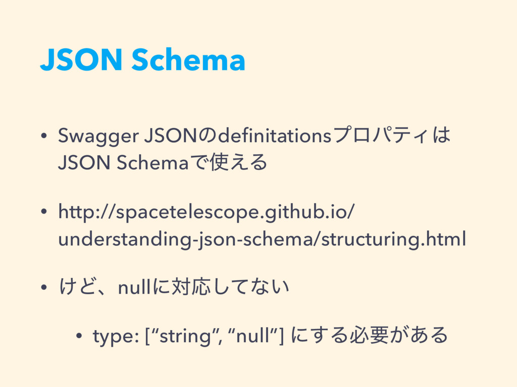 JSON Schema • Swagger JSONͷdefinitationsϓϩύςΟ J...