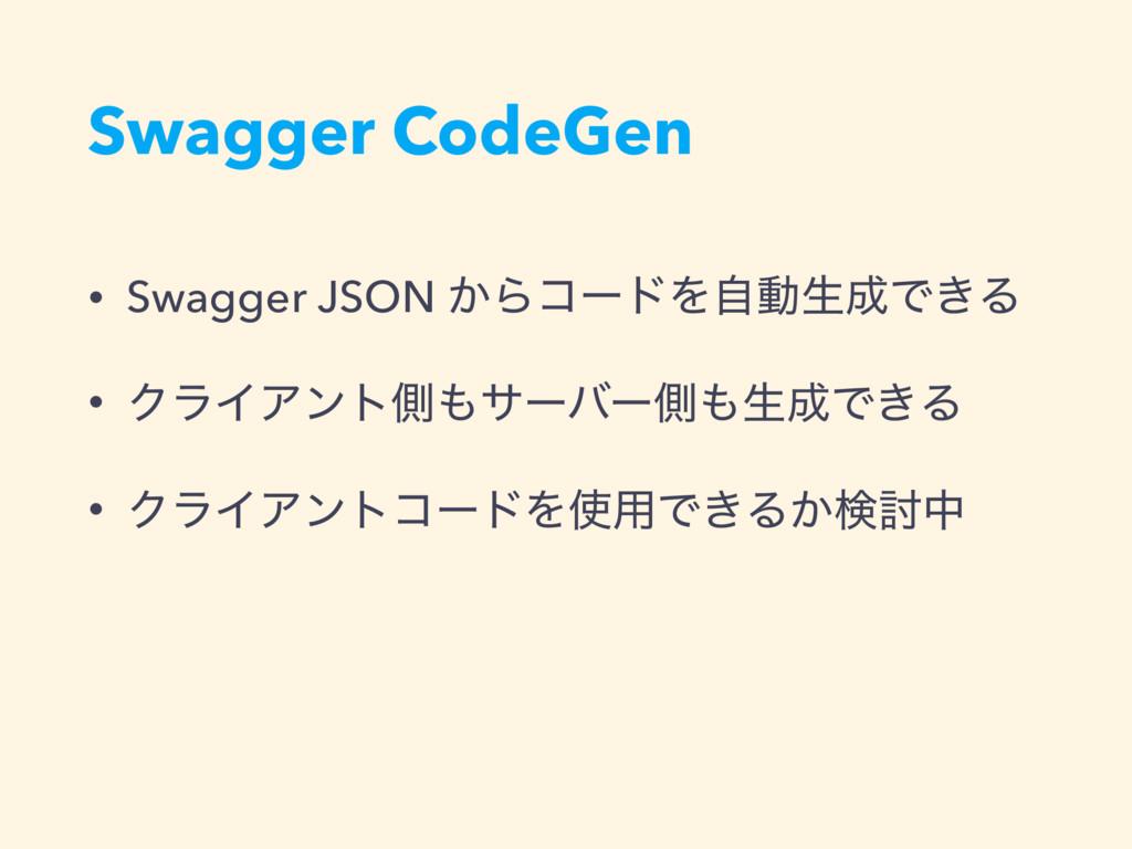Swagger CodeGen • Swagger JSON ͔ΒίʔυΛࣗಈੜͰ͖Δ • ...