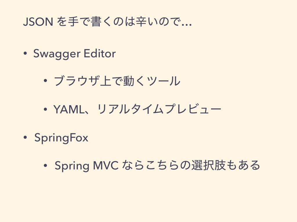 JSON ΛखͰॻ͘ͷਏ͍ͷͰ… • Swagger Editor • ϒϥβ্Ͱಈ͘πʔ...