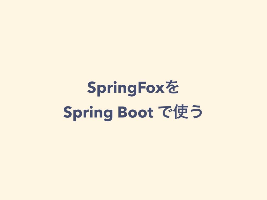 SpringFoxΛ Spring Boot Ͱ͏