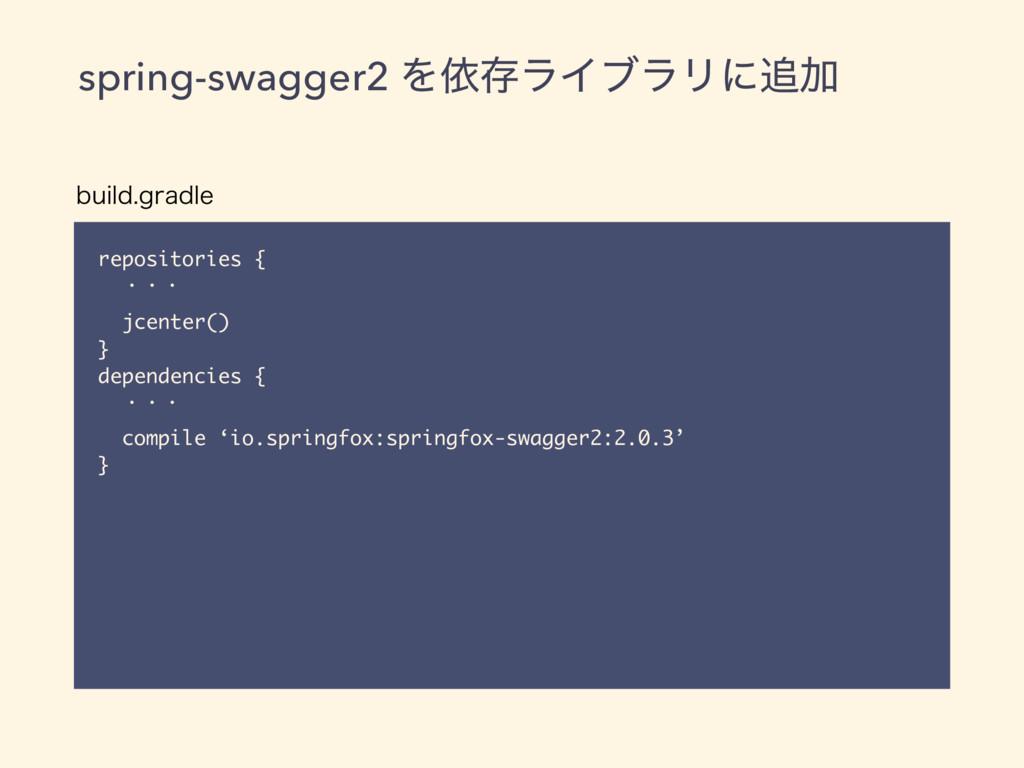spring-swagger2 ΛґଘϥΠϒϥϦʹՃ repositories { ɾɾɾ ...
