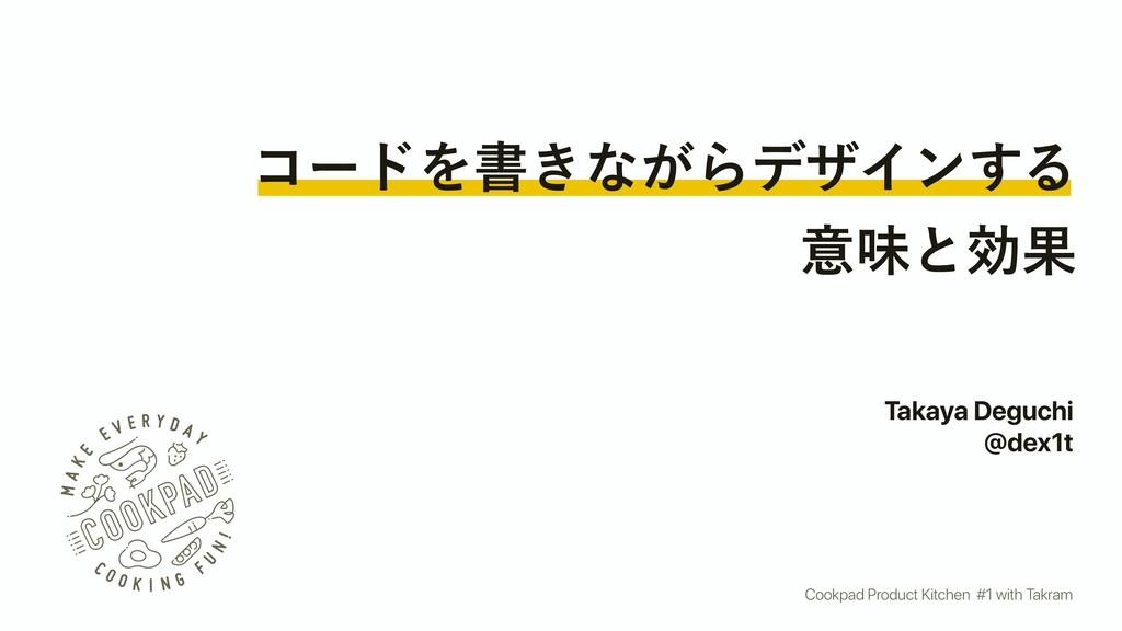 ίʔυΛॻ͖ͳ͕ΒσβΠϯ͢Δ ҙຯͱޮՌ Cookpad Product Kitchen ...