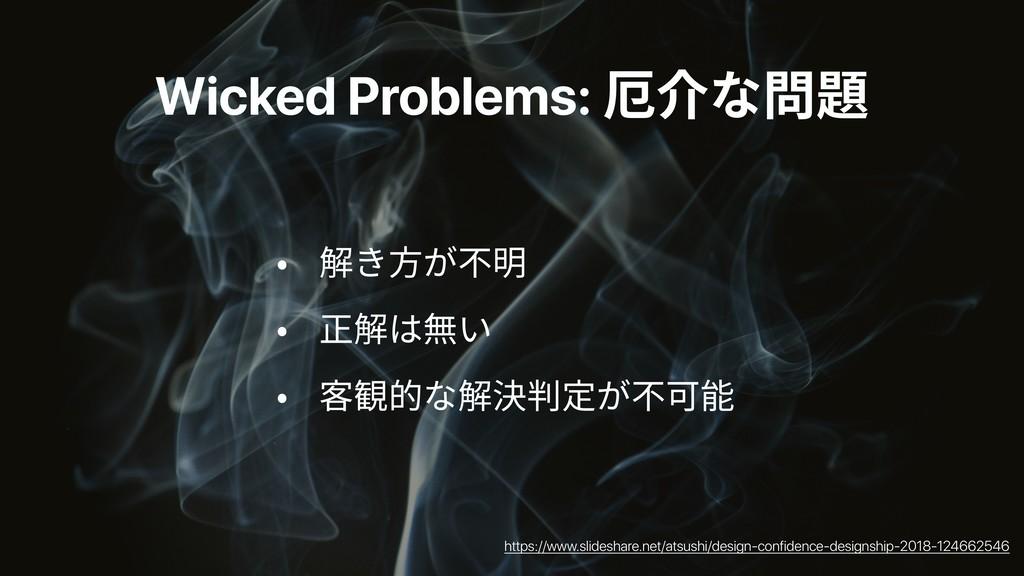 Wicked Problems: 厄介な問題 https://www.slideshare.n...