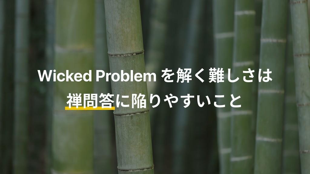 禅問答 Wicked Problem を解く難しさは 禅問答に陥りやすいこと