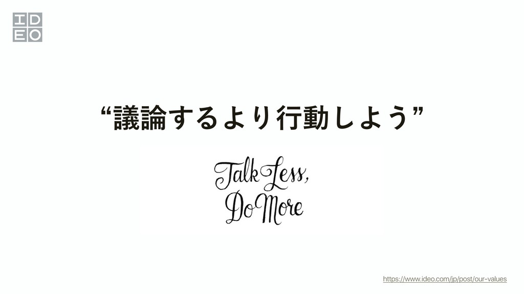 https://www.ideo.com/jp/post/our-values lٞ͢ΔΑΓ...