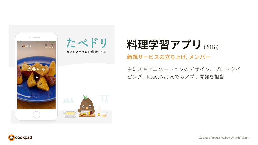 Cookpad Product Kitchen #1 with Takram 料理学習アプリ(...