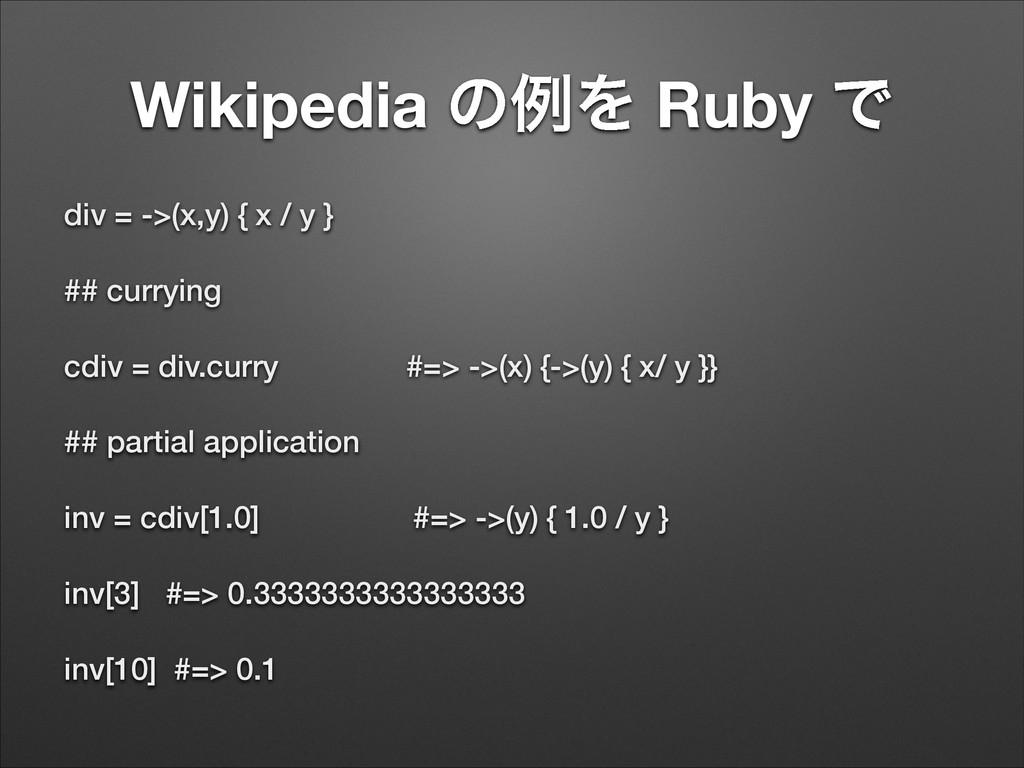 Wikipedia ͷྫΛ Ruby Ͱ div = ->(x,y) { x / y } ##...